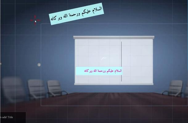 كيف تكتب العربية في برنامج بريزي