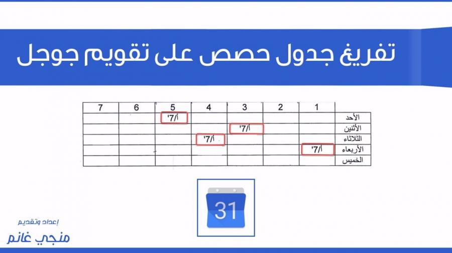 تفريغ جدول حصص على تقويم جوجل ومشاركته مع الطلبة