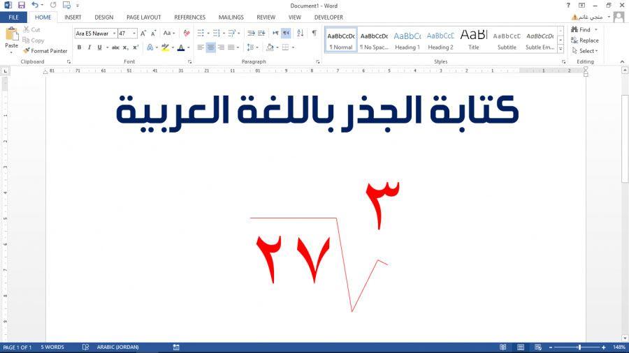 كتابة الجذر التربيعي باللغة العربية باستخدام الوورد