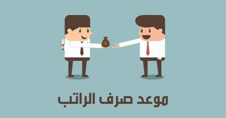 كم باقي على الراتب في المملكة العربية السعودي