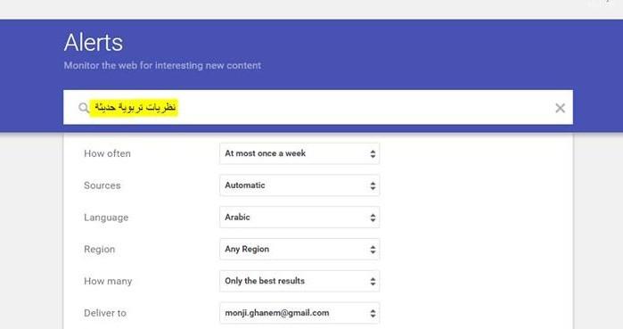 خدمة تنبيهات جوجل | Google Alerts
